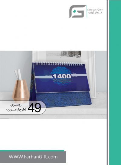 تقویم رومیزی طرح ارغوان FG-N-49-تقویم رومیزی 1400