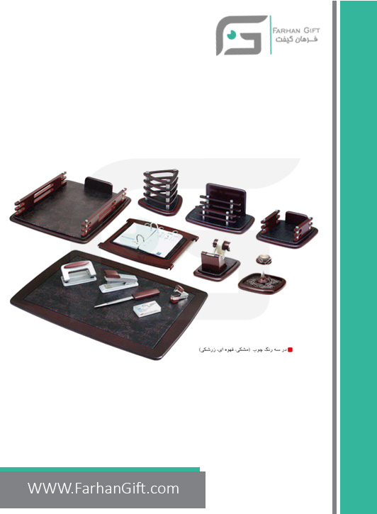 ست رومیزی مدیریتی کد 305-Management desk set-سرویس اداری رومیزی فرهان گیفت