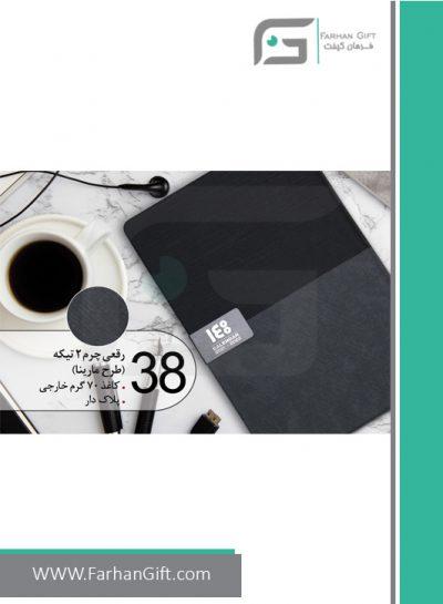سالنامه رقعی چرم دو تیکه طرح مارینا FG-N-38-سررسید 1400