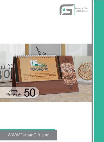 تقویم رومیزی طرح هیراد FG-N-50-تقویم رومیزی 1400