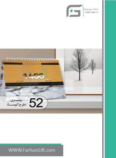 تقویم رومیزی طرح آتوسا FG-N-52-تقویم رومیزی 1400