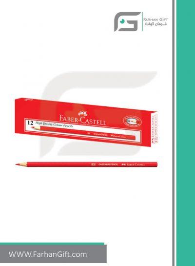 مداد قرمز فابرکاستل فرهان گیفت