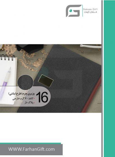 سالنامه وزیری چرم طرح تبلتی FG-N-16-سررسید 1400