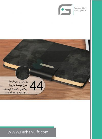 سالنامه اروپایی ترمو زبانه دار طرح پوست ماری FG-N-44-سررسید 1400