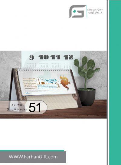 تقویم رومیزی طرح عرشیا FG-N-51-تقویم رومیزی 1400