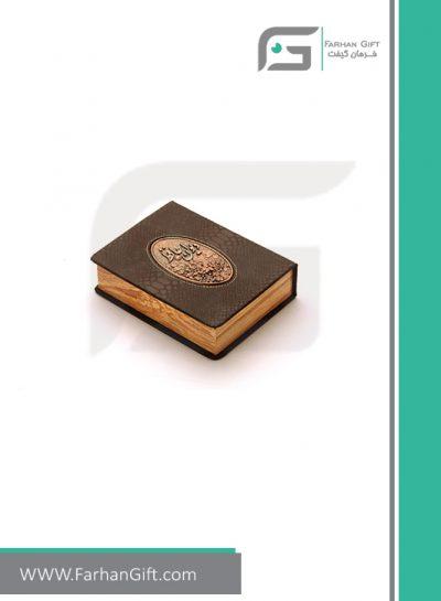 کتاب نفیس فرهان گیفت هدایای تبلیغاتی لوکس