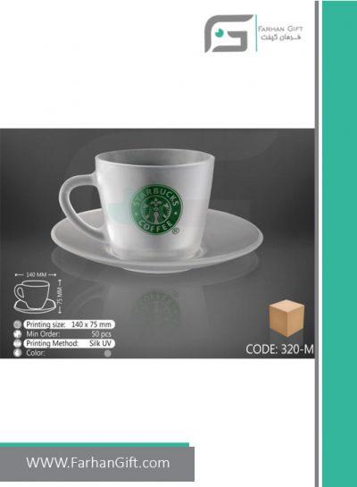 فنجان نعلبکی تبلیغاتی یخی FG-320-M-هدایای تبلیغاتی