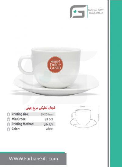 فنجان نعلبکی مربع تبلیغاتی چینی FG-450-هدایای تبلیغاتی