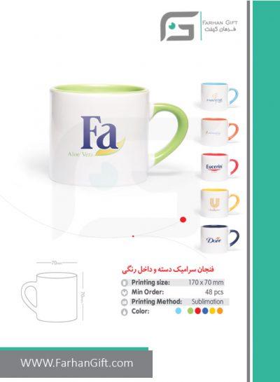 فنجان سرامیک دسته و داخل رنگی تبلیغاتی FG-230-هدایای تبلیغاتی