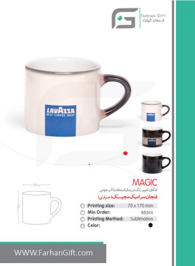 فنجان سرامیک مجیک (حرارتی) تبلیغاتی FG-250-هدایای تبلیغاتی