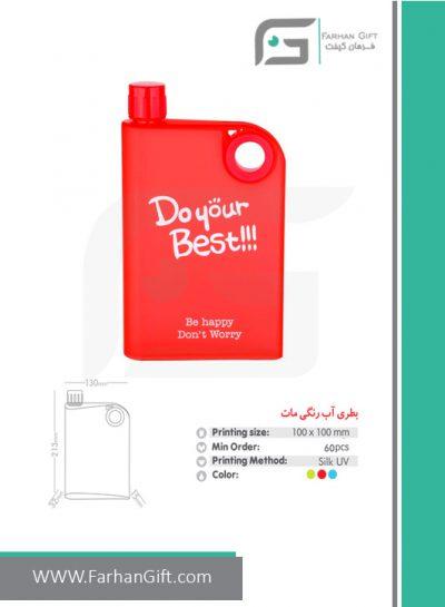 بطری-آب-رنگی-مات-تبلیغاتی-FG-X3-قمقمه تبلیغاتی