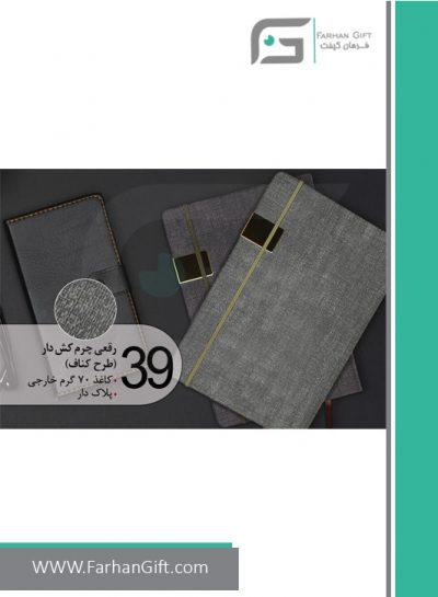 سالنامه رقعی چرم کش دار طرح کناف FG-N-39-سررسید 1400